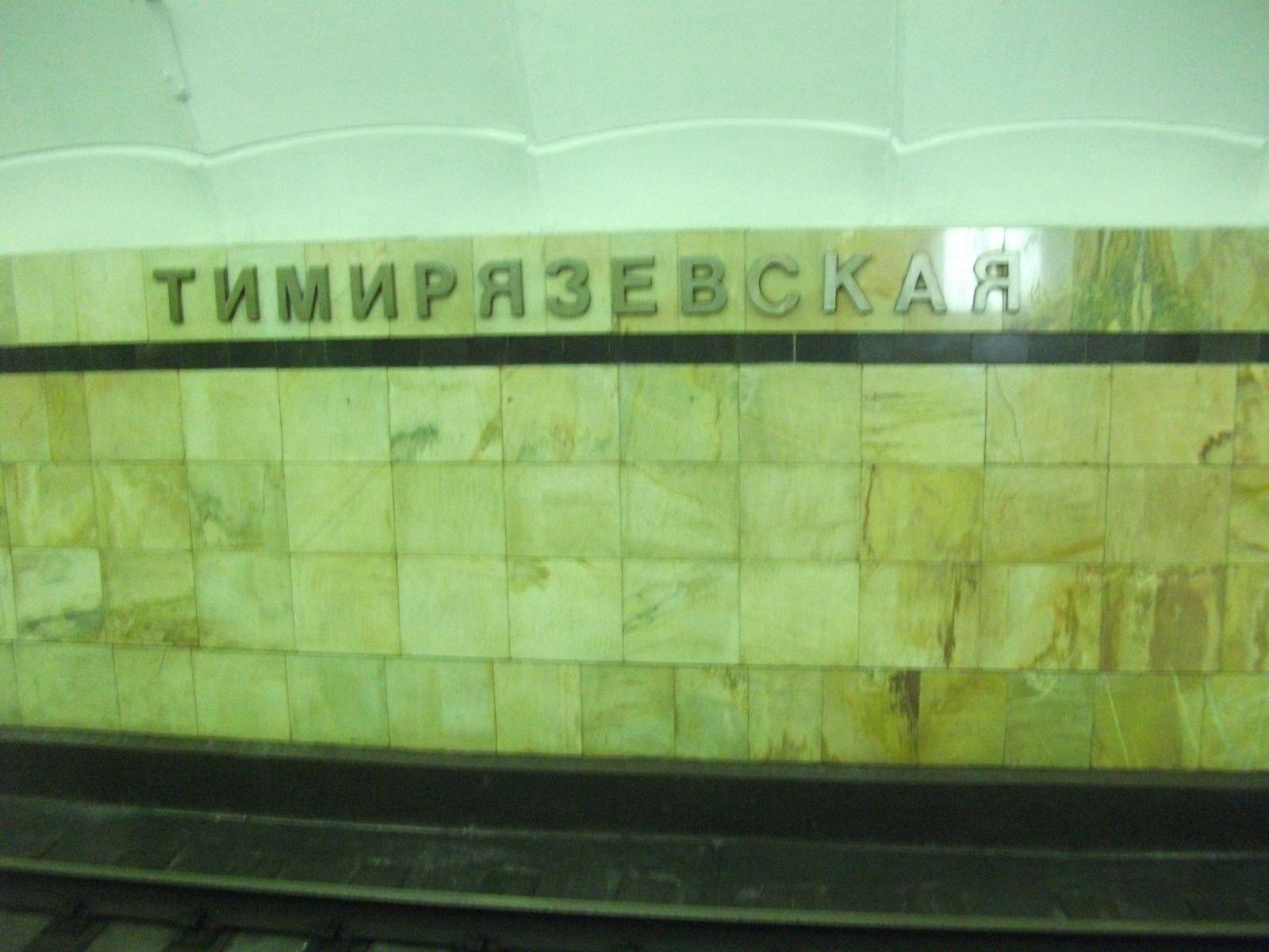 юридическая консультация м. тимирязевская